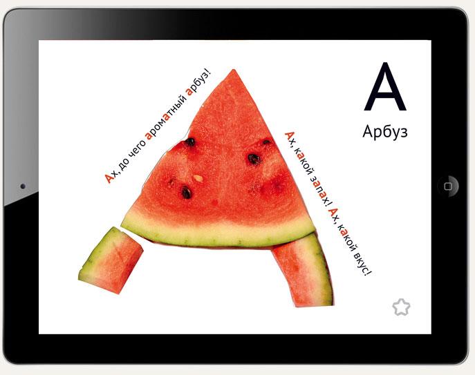 приложение Азбука с начинкой